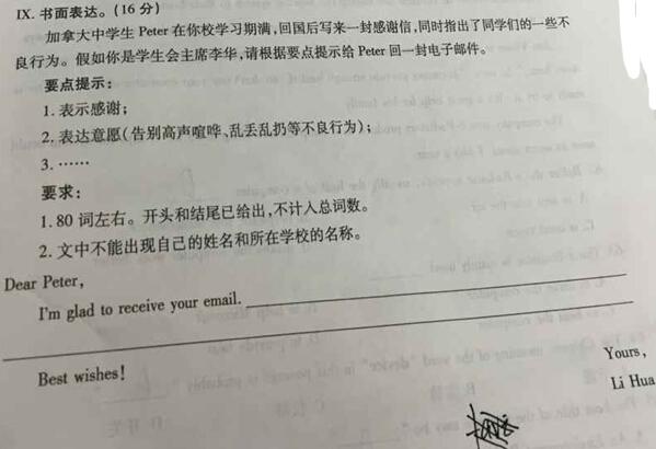 015重庆中考英语作文题目及范文 感谢信