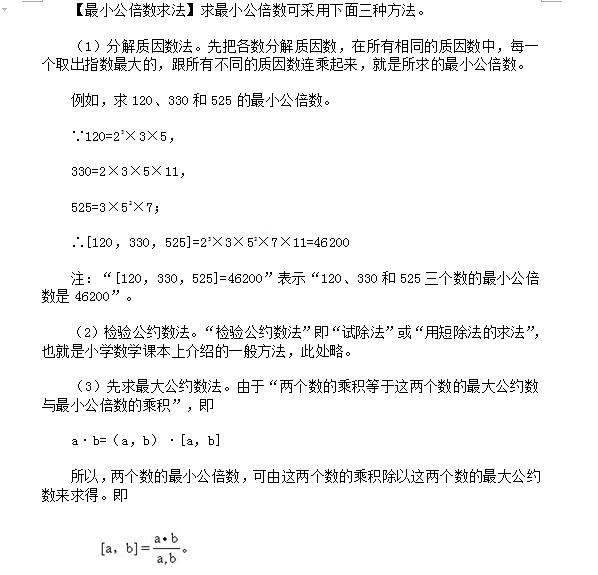 奥数知识点题型解析:最小公倍数求法