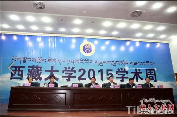 """西藏大学""""2015学术周""""活动开幕"""