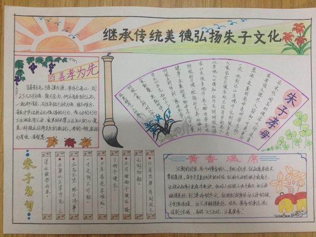 传统文化手抄报志在弘扬文化传统 ,使人们寻求精神上的富足.