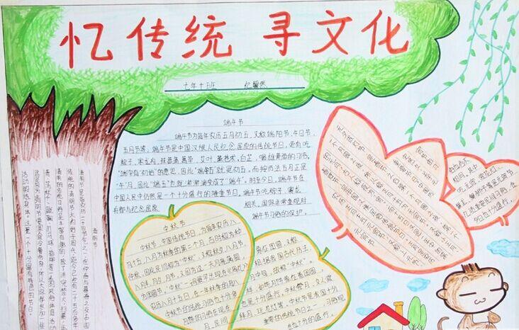传统文化手抄报:忆传统
