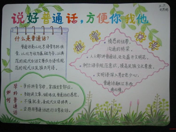 普通话手抄报:说好普通话