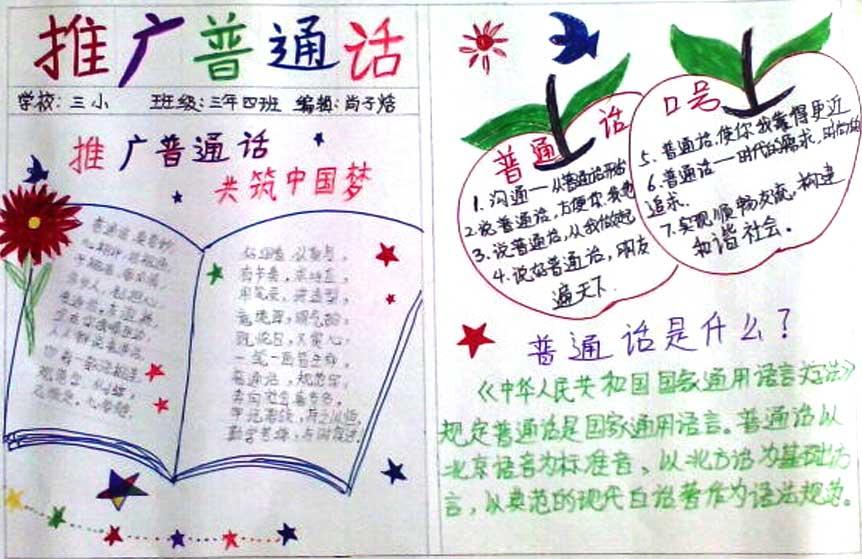 普通话手抄报:学习普通话