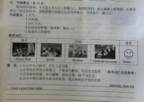 2015广西玉林中考英语作文题目及范文