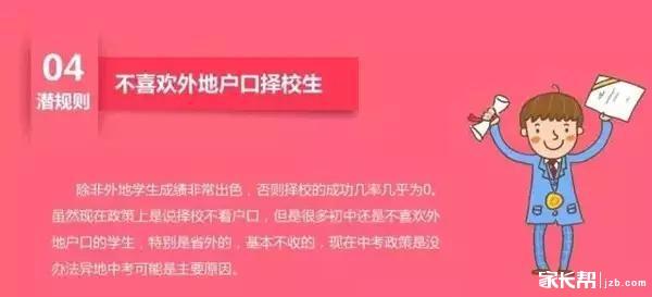 深圳小升初潜规则