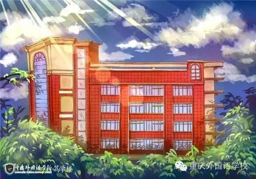 二次元校园风景 同学:太美了        近日,一组关于重庆外国语学校