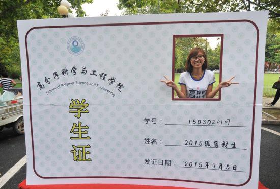 青岛科技大学:巨型学生证迎大学新生入学(图)