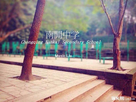 唯美的重庆南开中学--校友随手拍(4)图片