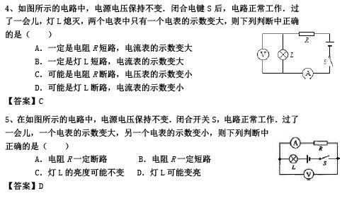 04:电路故障训练解析(2)