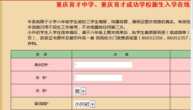 重庆育才成功2016小升初网上报名系统开通