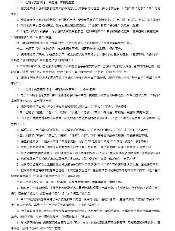 2016年武�h中考�Z文破解病句16招