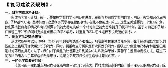 2016年北京海淀高三期中考试数学(理)试卷分析