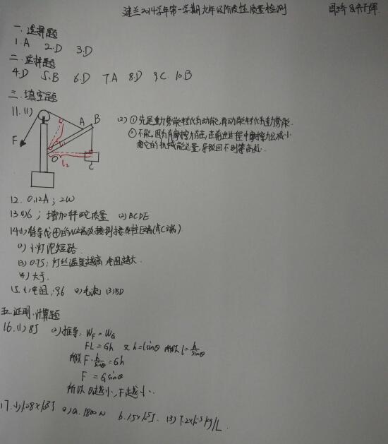 2014年杭州建兰中学九年级期中物理试卷答案