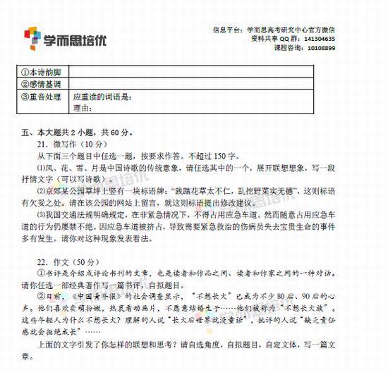 2016年北京海淀区高三语文期中试题