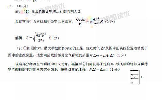 2016年北京海淀区高三物理期中试题答案