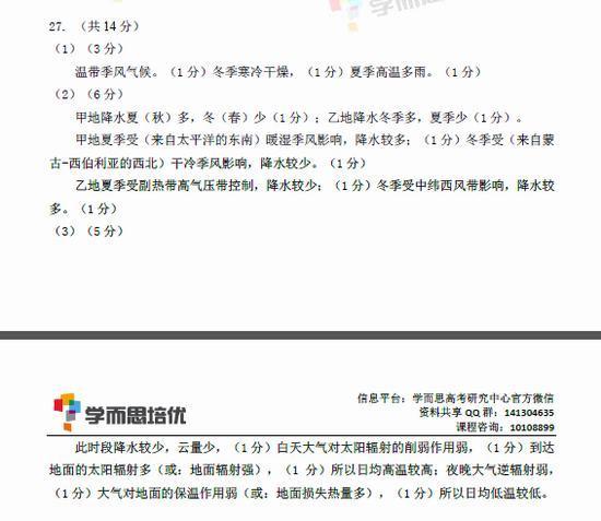 2016年北京海淀区高三地理期中试题答案