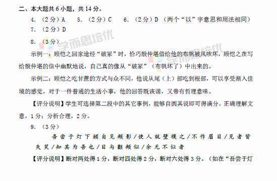 2016年北京海淀区高二语文期中试题答案