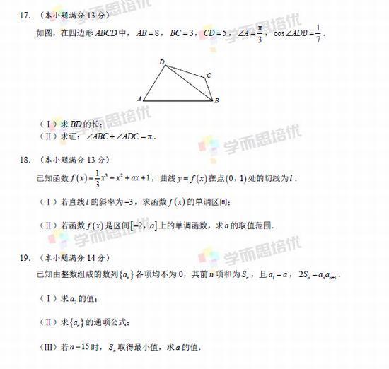 2016年北京海淀高三期中考试数学(理)试卷