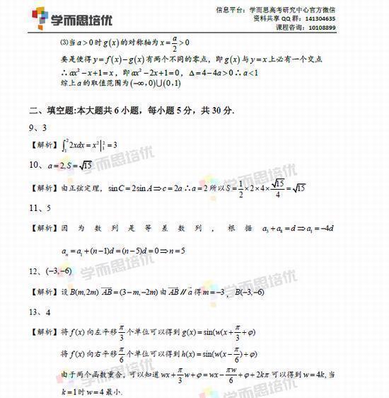 2016年北京海淀高三期中考试数学(理)试卷答案