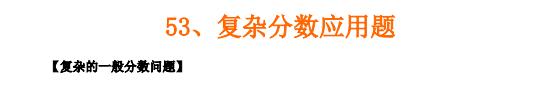 小升初常考奥数常识点之伟大分数应用题(责编保举:小学数学zsjyx.com)