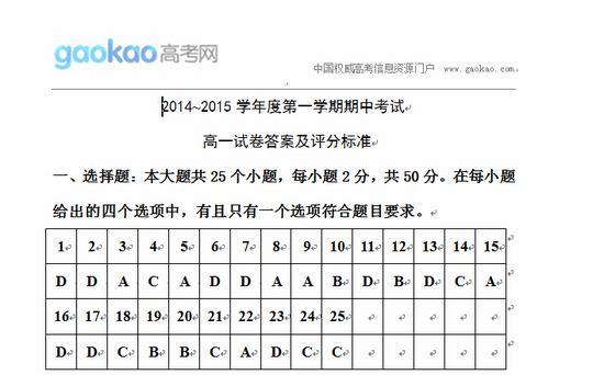 北京市重点中学2014-2015学年高一上学期期中考试化学答案