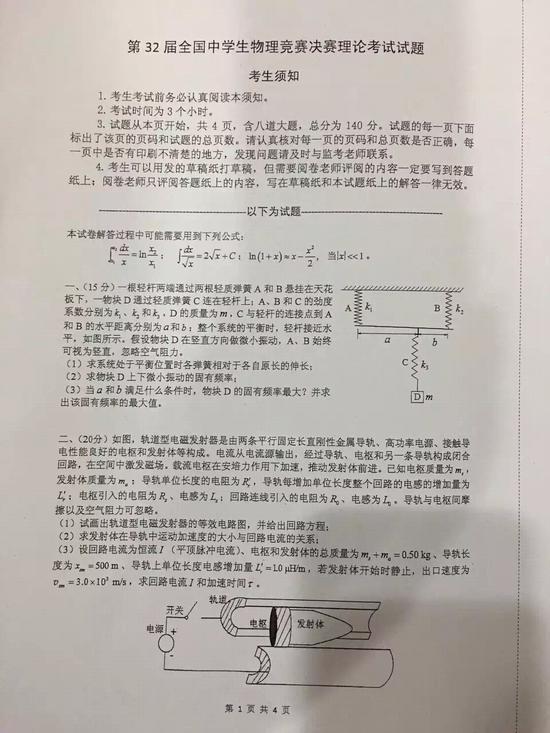 第32届全国中学生物理竞赛决赛理论考试试题