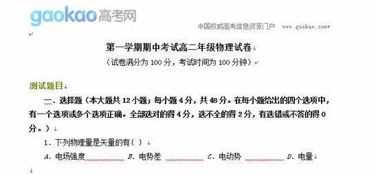 北京期中考试高二物理试题