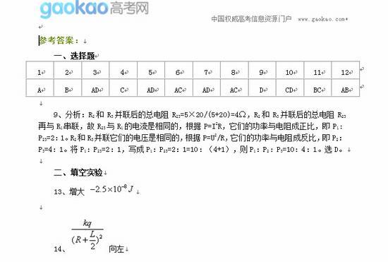 北京期中考试高二物理试题答案