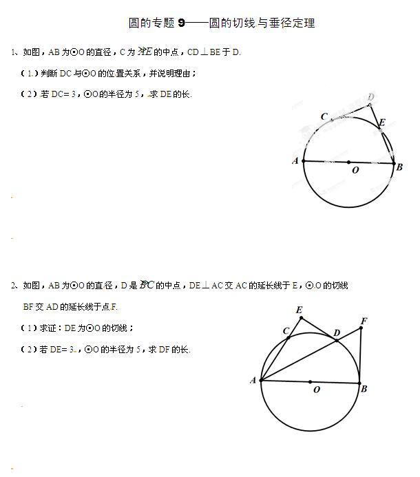 初三数学圆知识点专题训练:圆的切线与垂径定理