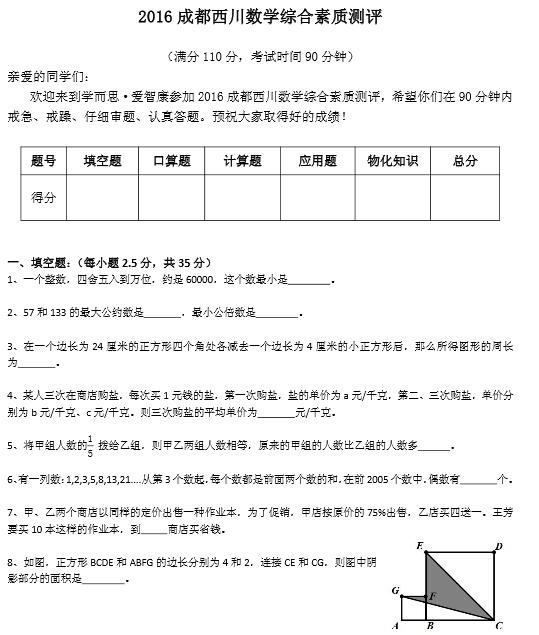 www.fz173.com_小升初数学试卷及答案人教版2016。
