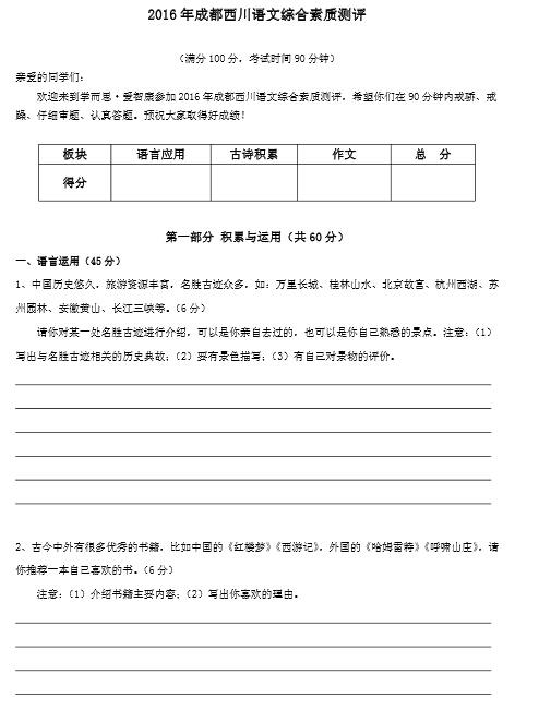 西川中学2016小升初模拟考试语文试卷答案