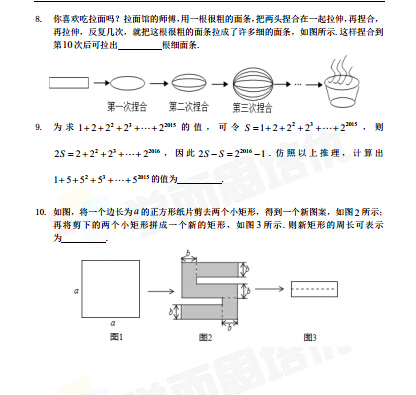 青岛实验初中初一期中考试数学试卷及答案