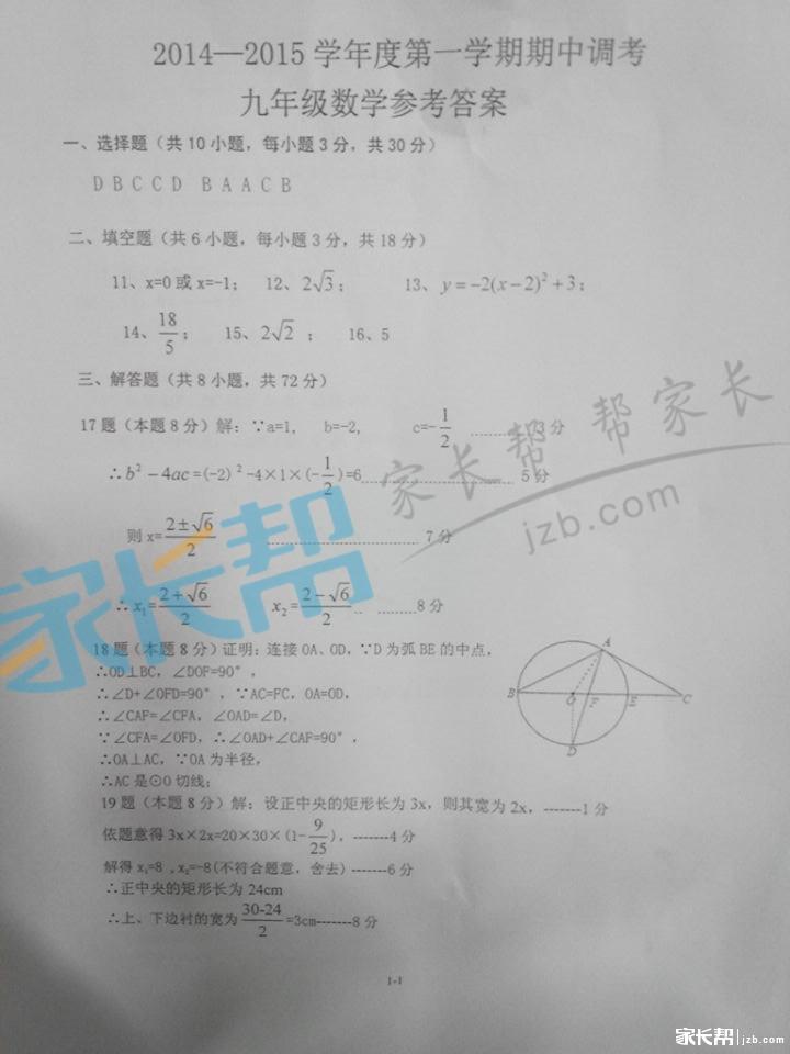 2014-2015年洪山区九年级数学考试答案