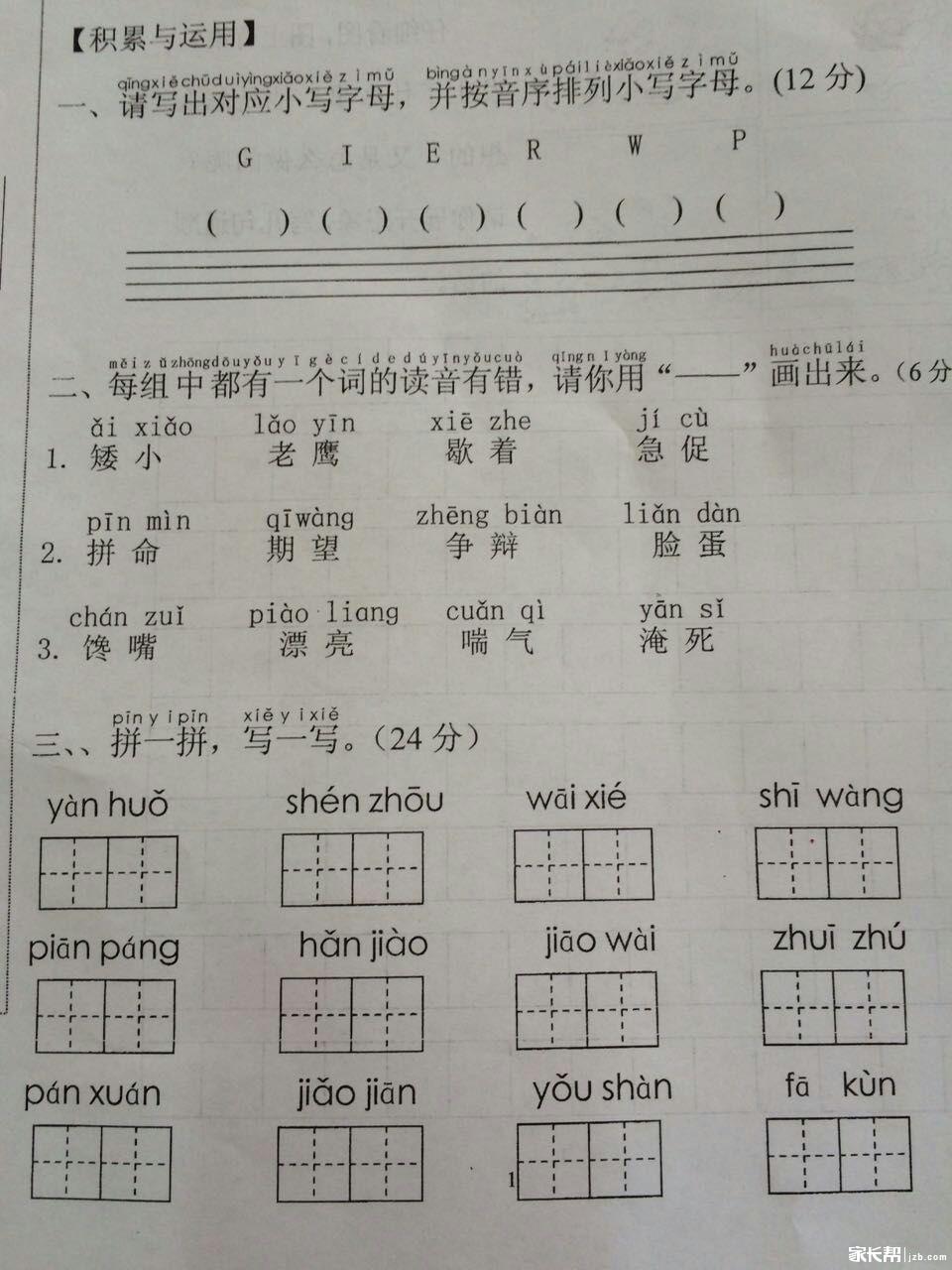 南外仙林分校期中考试二年级语文试卷图片