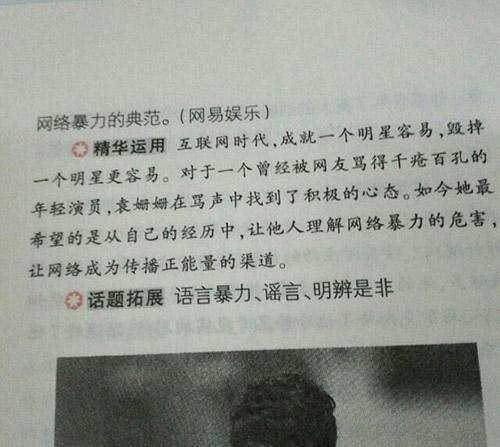 袁姗姗励志转型 成高考必备作文素材