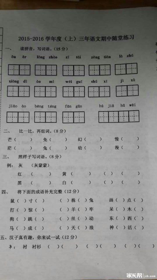 沈阳铁西区中部学区三年级语文期中试卷图片