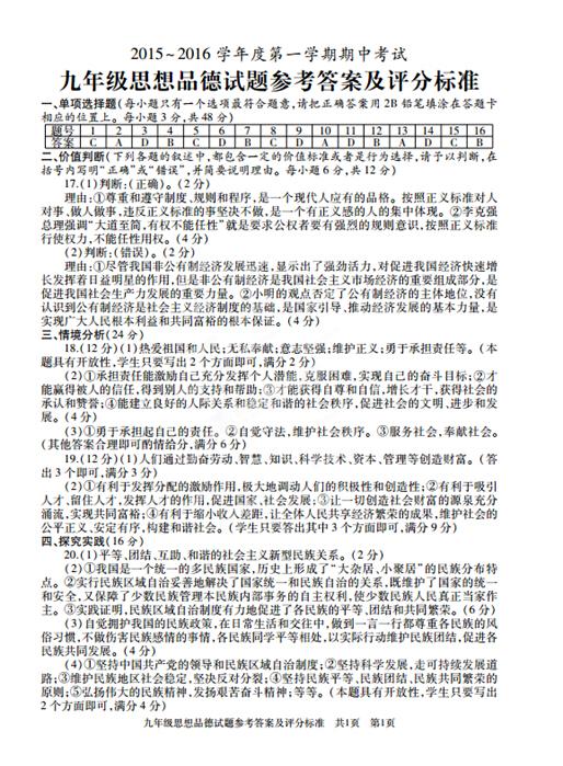 2016届山东省滕州市九思想期期上学中年级品内容备课应包括哪些教师图片