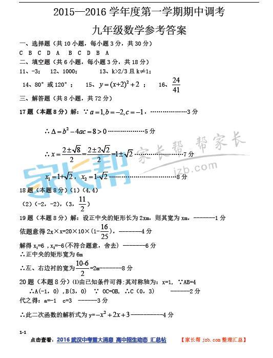 2015-2016学年洪山区九年级期中数学试卷答案
