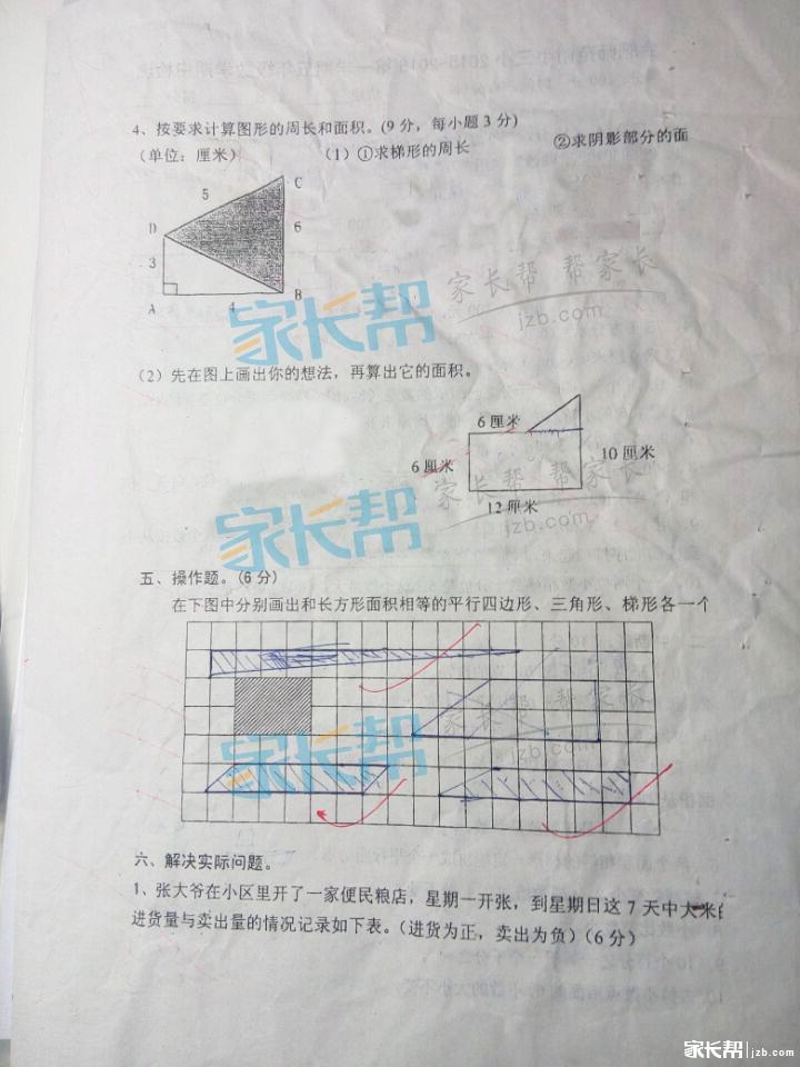 合肥师范附小五年级数学期中试卷 2