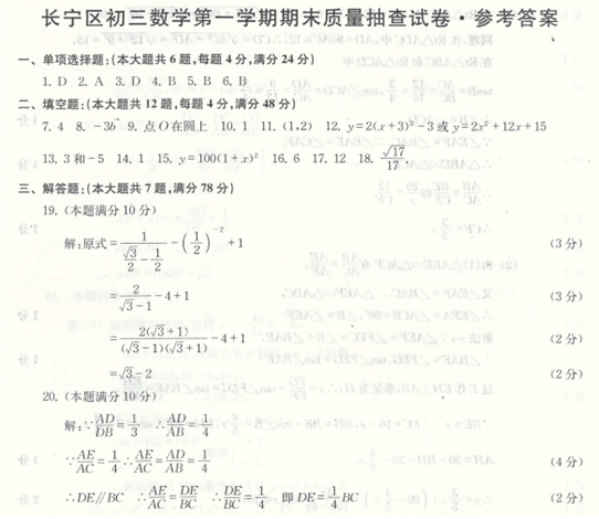 2014-2015初中上海长宁区初三一语文学作文_答案模数学年纸图片