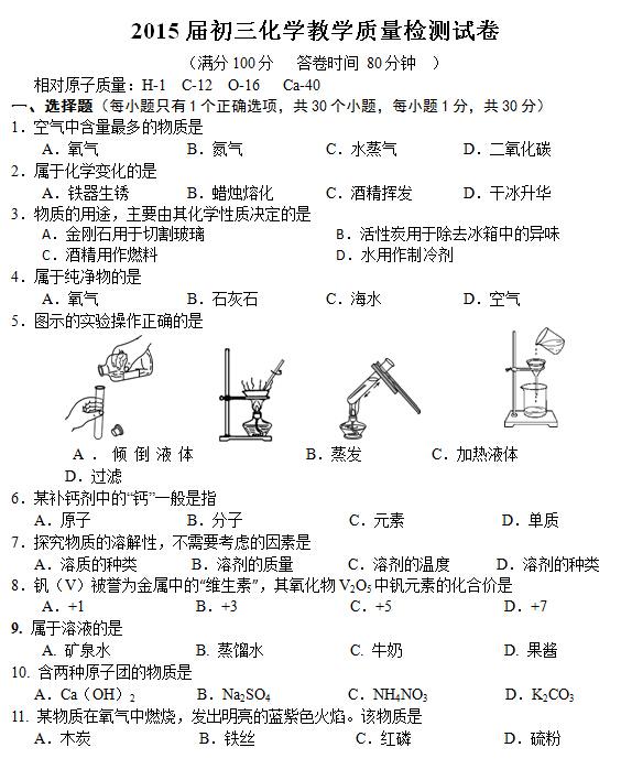 2014-2015课堂上海长宁区初三一模化学试题_初中学年下载v课堂图片