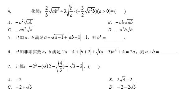 2016中考数学复习:二次根式十大经典易错题