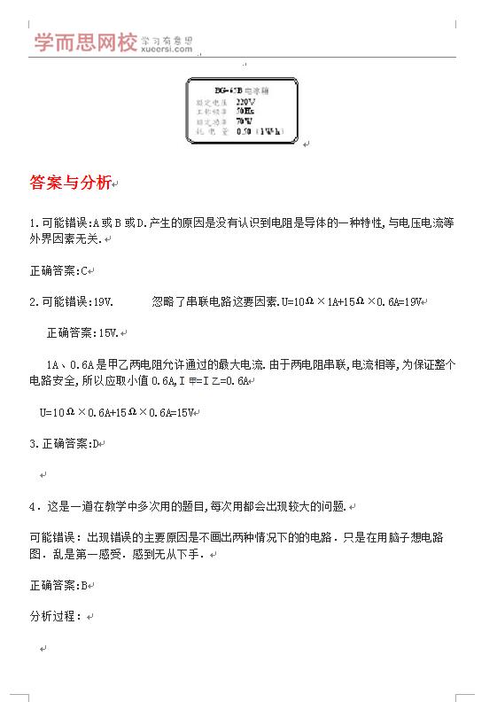 2016合肥初中物理易错题100道