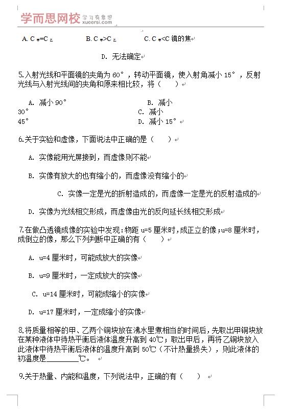 2016合肥初中物理易错题100道(四)