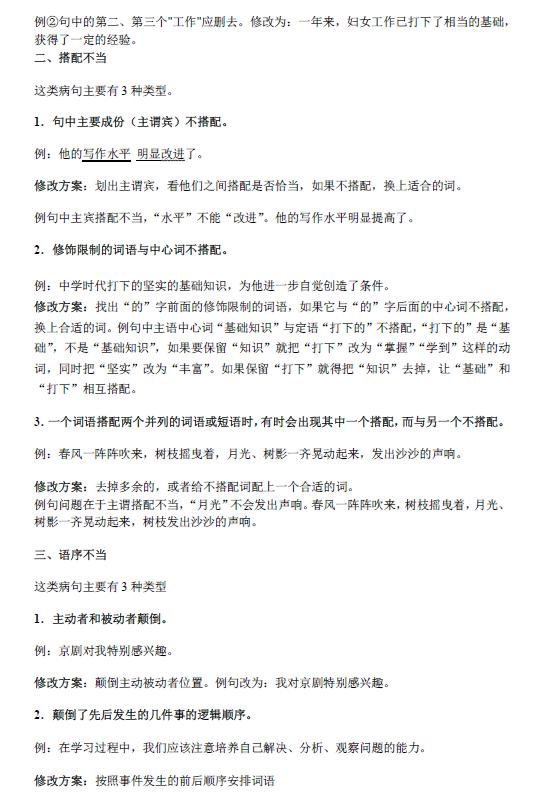 2016年天津中考语文病句的修改