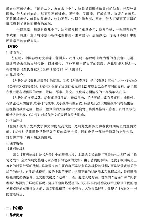 2016年天津中考语文名著推荐与阅读