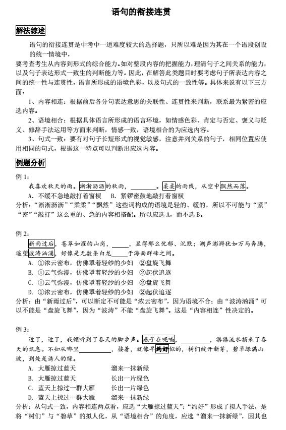 2016年天津中考语文知识点语句的衔接连贯