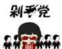 陕西快三走势图_陕西快三 - 花少钱中大奖校剁手党排名 北大第一
