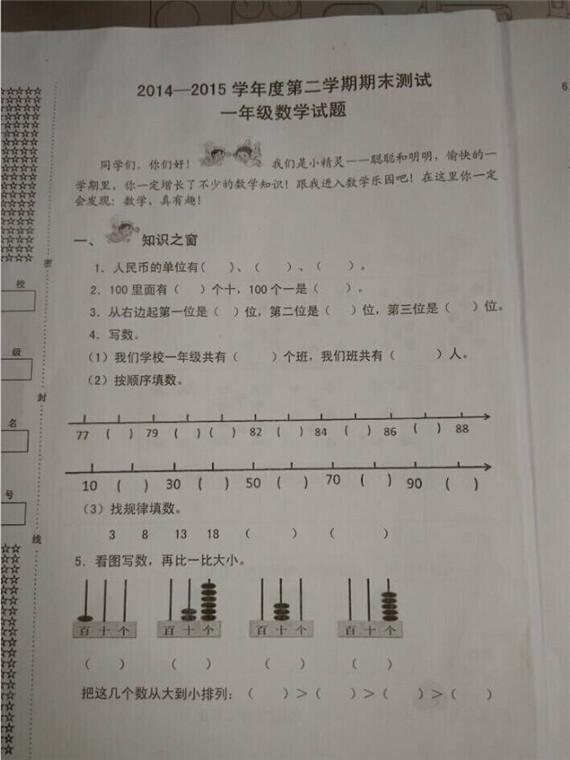 武汉洪山区小学一年级数学期末考试卷