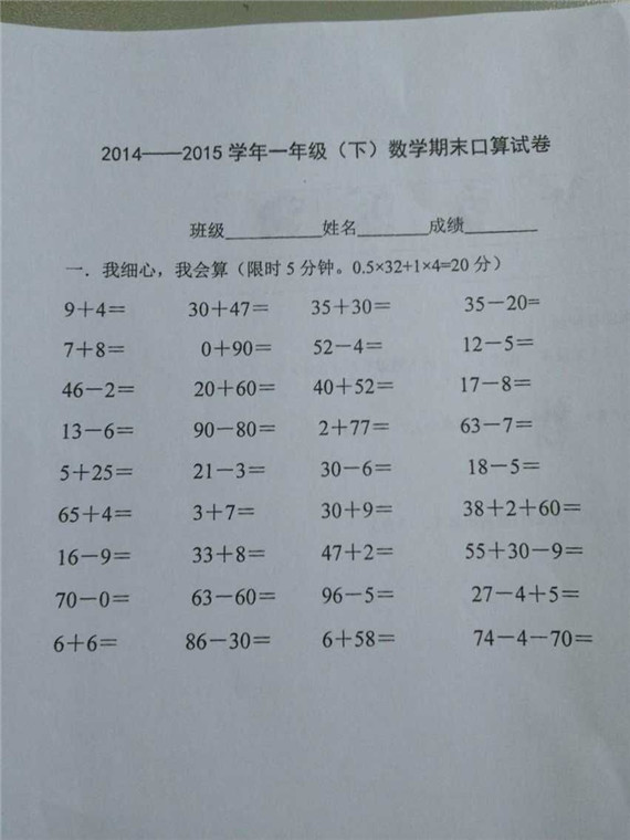 武汉硚口区小学一年级数学期末考试卷